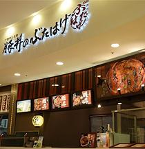 ららぽーと新三郷店:店舗写真